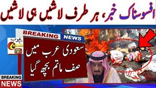 Saudi Arabia Breaking News Today | ARY News | | Live News Today | In Hindi Urdu