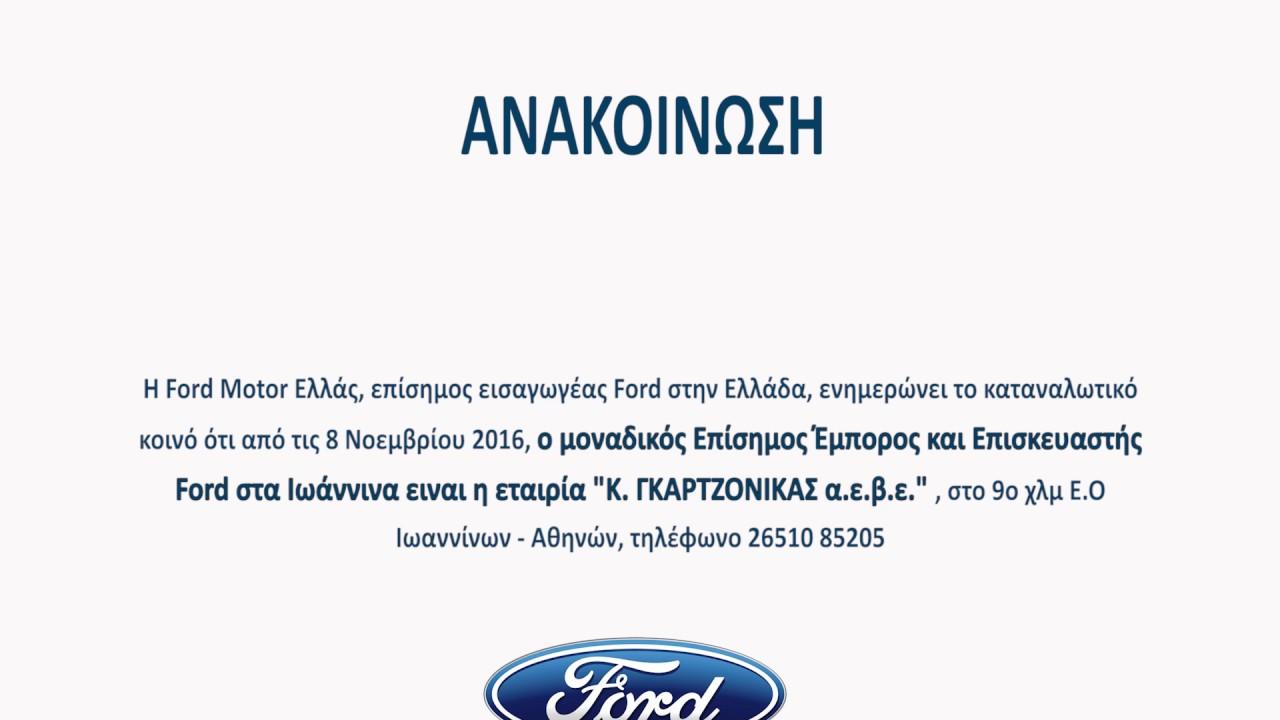 a48ede9f55 Ford Ιωάννινα Κ. Γκαρτζονίκας - Ioanninatv ITV - YouTube