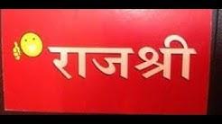 Rajshree Satta Online Lottery Tips By Prem Kumar Number 1