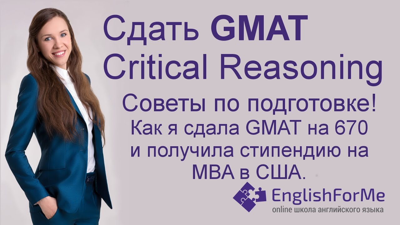 gmat cr The gmat is just a standardized test it's not reality stay inside the gmat's carefully-drawn lines on critical reasoning to maximize your gmat verbal score.