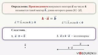 08  Произведение вектора на число