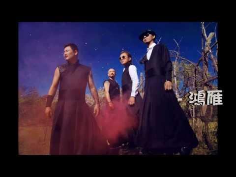 額爾古納樂隊 鴻雁 官方原音版 (Earguna Band)