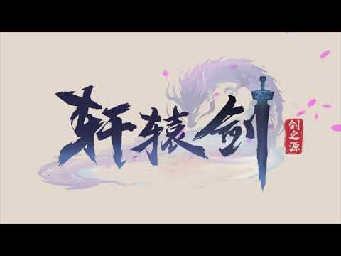 Xuanyuan Sword