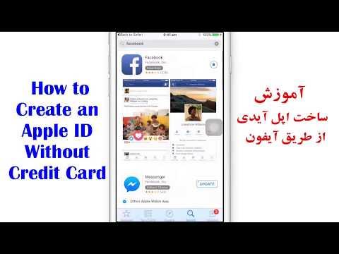آموزش ساخت اپل آیدی رایگان How to create a new Apple ID