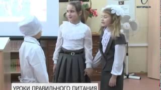 Белгородские школьники познают азы правильного питания