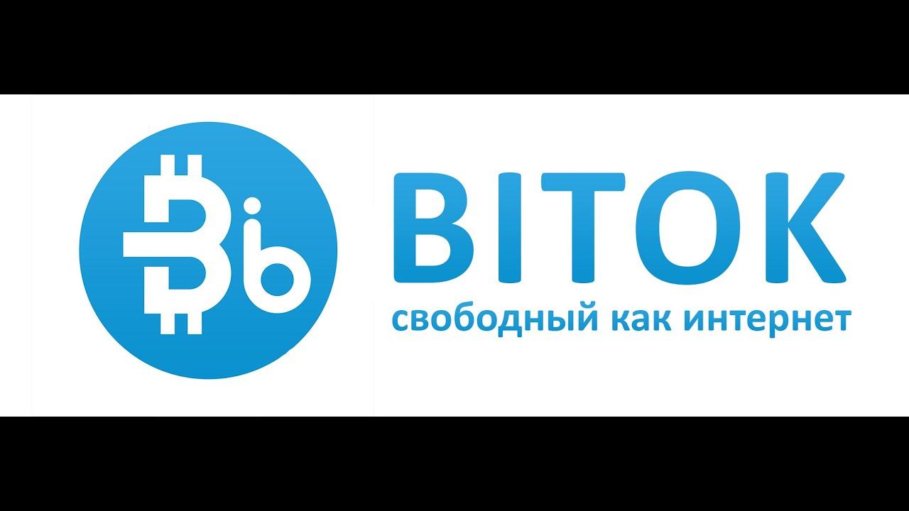 Новая криптовалюта bitok список бинарных опционов 2019 года