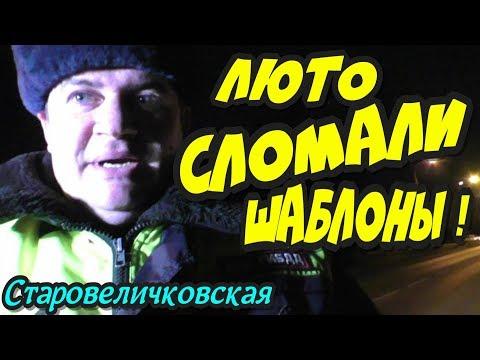 """🔥""""Люто сломали шаблоны Калининских ИДПС !""""🔥"""
