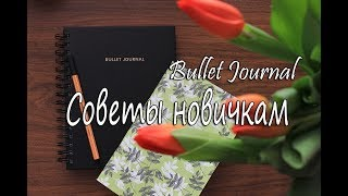 Как начать Bullet Journal | Советы новичкам | Nirvana