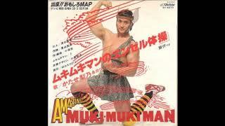あなたは覚えていますか?ムキムキマンと言うマッチョなタレントが居た...