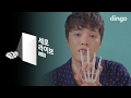Download 에디킴 Eddy Kim - 쿵쾅대 [세로라이브] LIVE MP3 song and Music Video