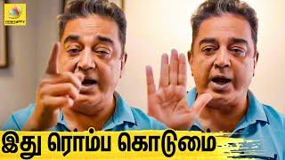சாதியை விட கொடுமையானது இது ! கமல் பகிரங்க எதிர்ப்பு | Kamal Speech On Politics, Bigg Boss 3 Tamil