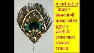 श्री कान्हा जी का मोरपंख कैसे Decorate करें