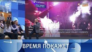 Религия Украины. Время покажет. Выпуск от 16.10.2018