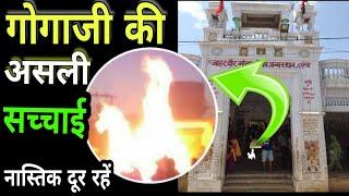 गोगाजी के रोंगटे खड़े कर देने वाले चमत्कार।Gogaji Maharaj katha