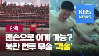 [단독] 중국 무술 압도한 북한 전투 무술 '격술' / KBS뉴스(News)