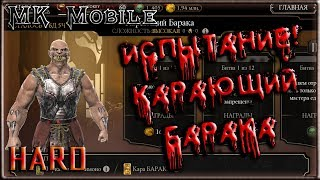 Испытание - Карающий Барака! - MK Mobile (HARD!)