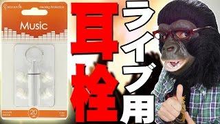 Amazonでベストセラー1位のライブ用耳栓 開封レビュー!【イヤープロテクター CRESCENDO 衝撃の世界】 thumbnail