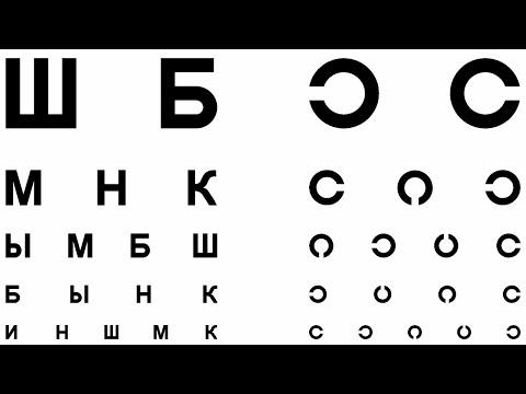 Вернуть зрение легко!