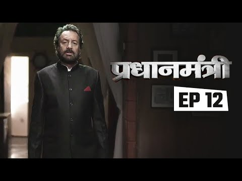 Pradhanmantri - Episode 12: Emergency in India