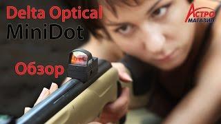 Обзор коллиматорного прицела Delta Optical MiniDot