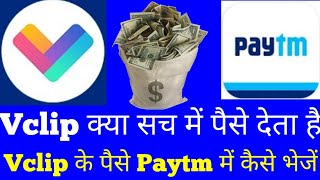 Vclip app payment proof | how to transfer my Vclip to Paytm | How to earn money vclip app | Vclip ap