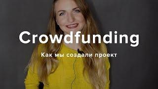 Что такое краудфандинг? О нашей кампании.