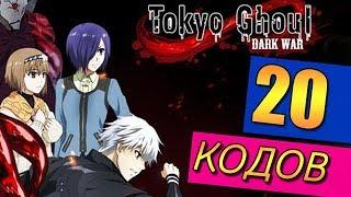 20 КОДОВ В ТОКИЙСКИЙ ГУЛЬ ТЕМНАЯ ВОЙНА - Tokyo Ghoul Dark War Codes