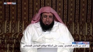 د. أحمد بن قاسم الغامدي ضيف الحلقة السادسة من حديث العرب يجيب على أسئلتكم