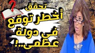 ليلى عبد اللطيف تصيب بعد 9 اشهر من توقعها بحزن وحداد لدولة ويتحقق بالفعل توقعات 2022