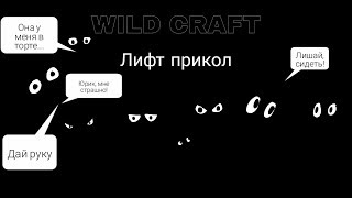 Wildcraft  Прикол - Лифт