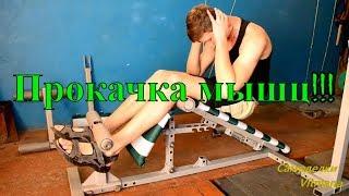 как сделать тренажер / прокачка пресса, грудь, ноги, плечи, спина