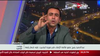 بتوقيت القاهرة - يوسف الحسينى : مشايخ الأزهر أعلنت تأييدها للإخوان فى اعتصام رابعة الإرهابى