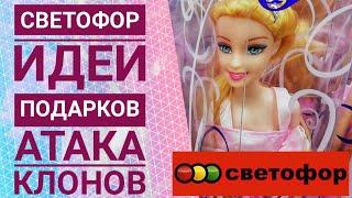 СВЕТОФОР: обзор полочек и цен // Декабрь // Идеи новогодних подарков // магазин низких цен