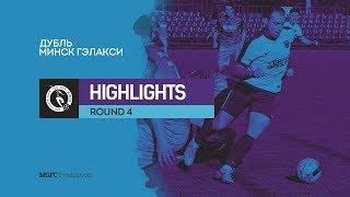 ALF 2018 // 4 ТУР // Минск Гэлакси 3-1 Дубль //<