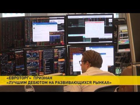 «Евроторг» признан «Лучшим дебютом на развивающихся рынках»