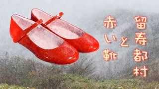 留寿都村は童謡「赤い靴」の舞台になった場所と言われております。 諸説...
