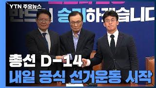 공식선거운동 D-1...위성정당과 '한몸' 유세 / Y…
