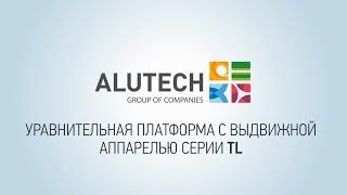 Уравнительная платформа Alutech TL. Прочность и надежность