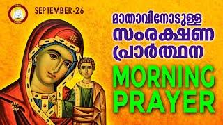 മാതാവിനോടുള്ള പ്രഭാത സംരക്ഷണ പ്രാര്ത്ഥന The Immaculate Heart of Mother Mary Prayer 26th SEP 2021