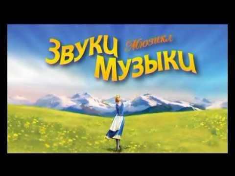 Московский Бродвей: песни из мюзикла Звуки музыки