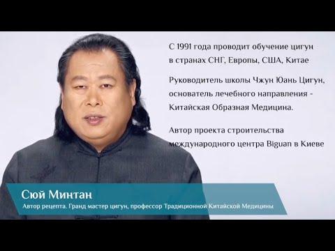 Онлайн Имидж-терапия с Сюй Минтаном для оздоровления легких, повышения иммунитета организма