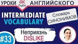 #33 Dislike - Неприязнь 📘 Intermediate vocabulary of synonyms | OK English
