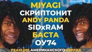 Download Американский Рэпер Слушает MIYAGI СКРИПТОНИТ SIDxRAM БАСТА ANDY PANDA 104 СМОКИ МО ОУ74 #24 Mp3 and Videos