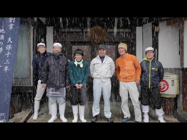 日本酒にまつわるドキュメンタリー!映画『カンパイ!世界が恋する日本酒』予告編