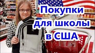 КАНЦЕЛЯРИЯ ДЛЯ ШКОЛЫ. Покупки по списку от учителей. Valentina OK LifeinUSA (жизнь в США)