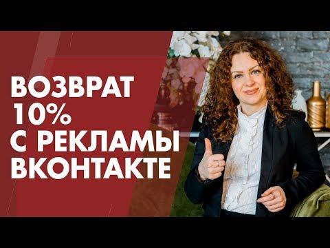 Как Пополнить Рекламный Кабинет ВКонтакте Выгодно? Сервис пополнения рекламных сетей GetUniq