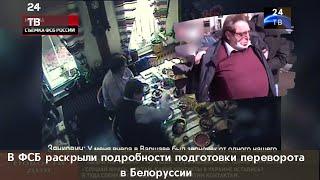 В ФСБ раскрыли подробности подготовки переворота в Белоруссии