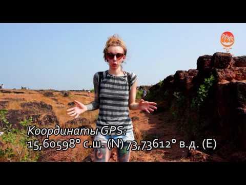 видео: Места в Гоа, что стоит посетить, где побывать, когда отдыхаешь в Гоа.