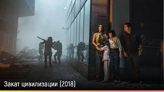 Закат цивилизации (2018) — русский трейлер