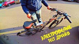 ЭЛЕКТРОВЕЛОСИПЕД ОБЗОР и ТЕСТ-ДРАЙВ.